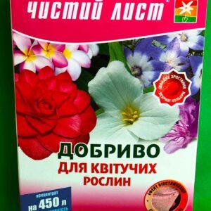 Чистый лист для цветущих растений 300 грамм