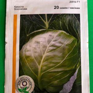 Этма F1 20 семян