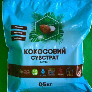 Кокосовый субстрат 500 грамм