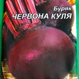 Буряк Красный шар