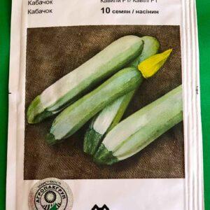 Кабачок Кавилли 10 семян