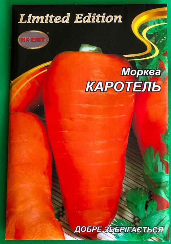 Морковь Каротель 20 грамм
