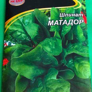 Шпинат Матадор 10 грамм